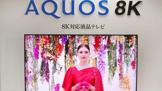 Sharp AQUOS 8K